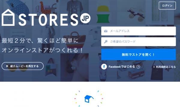 stores.jpのアイキャッチ