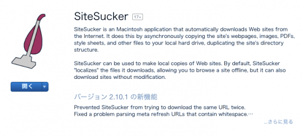 SiteSuckerスクショ