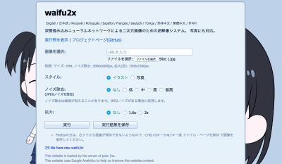 waifu2x