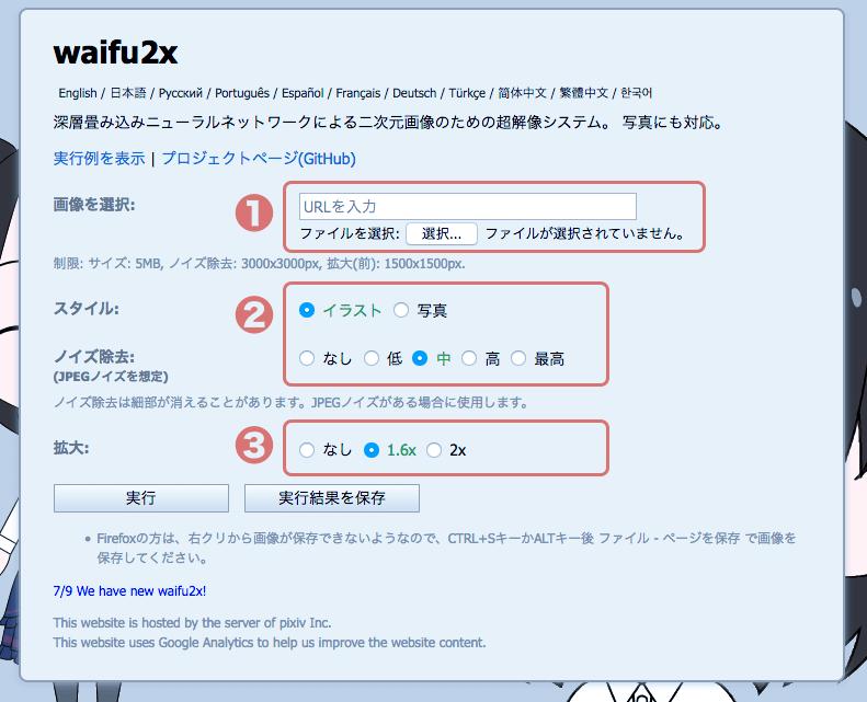 waifu2xの使い方