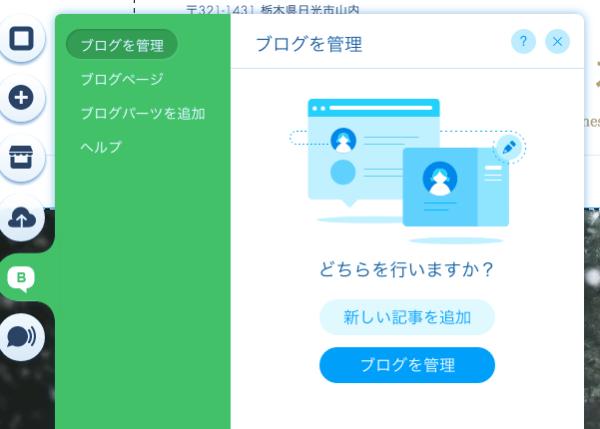 wixブログの管理