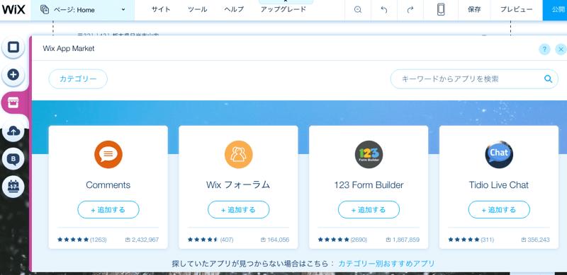 wixアプリ追加機能