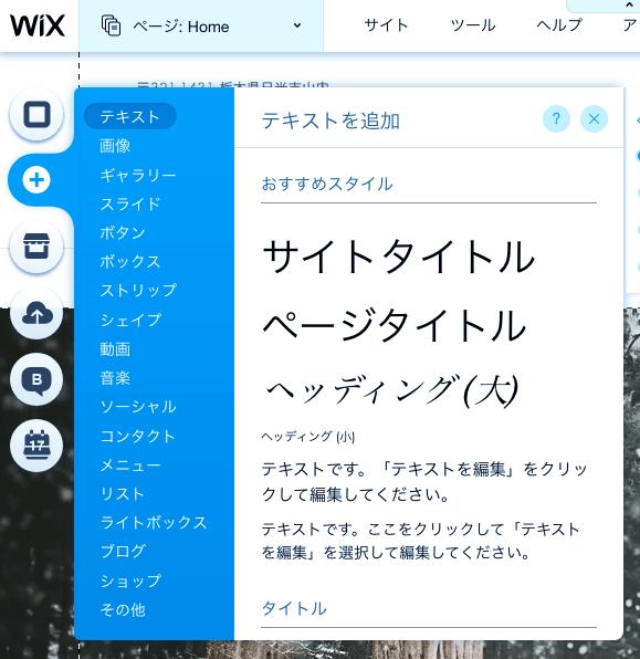 wixエディター左メニューコンテンツ追加