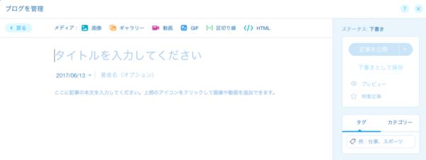 wixブログ新規投稿画面