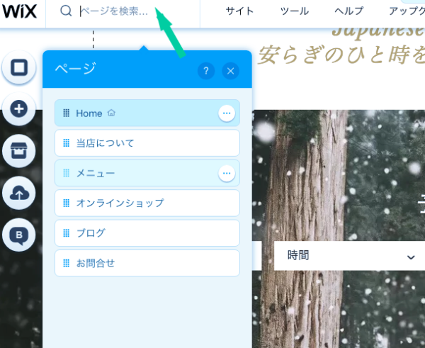 wixページの移動・追加・削除