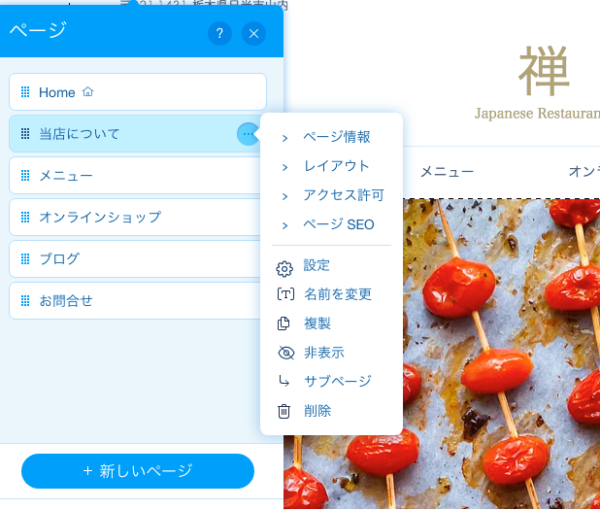 wixページ編集