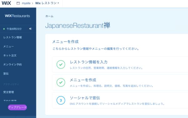 wixレストラン作成ページについて