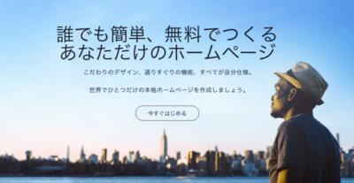 wix.comのチュートリアル