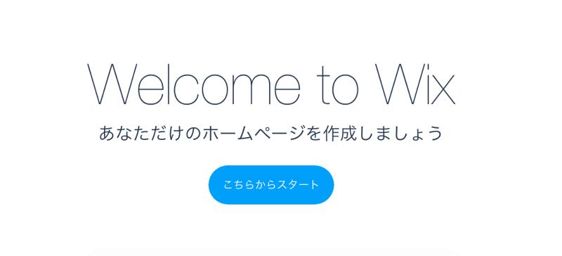 wix-welcomページ