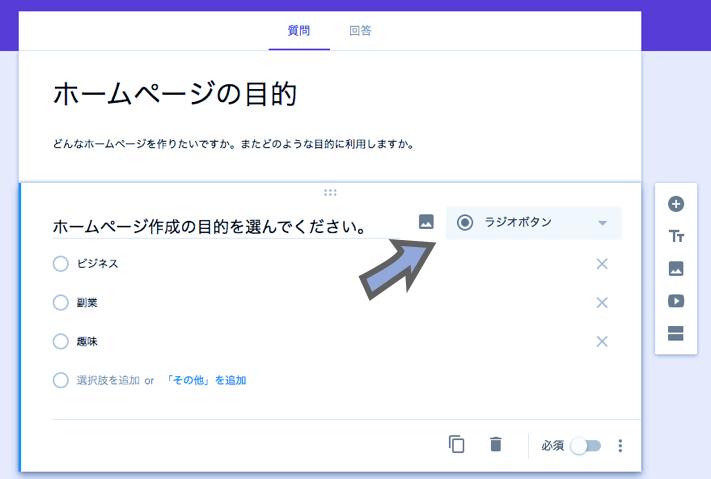 Googleフォーム選択ボックス選択画面