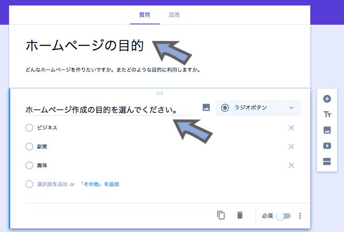 googleフォーム タイトルの編集