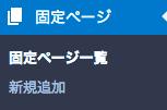 WordPress固定ページメニュー