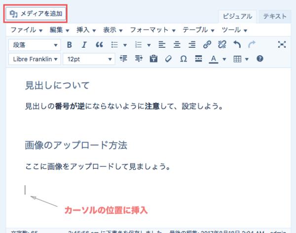 WordPressメディアアップロード画面