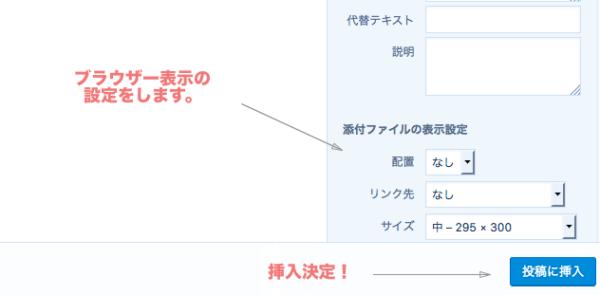 WP添付ファイルの表示設定
