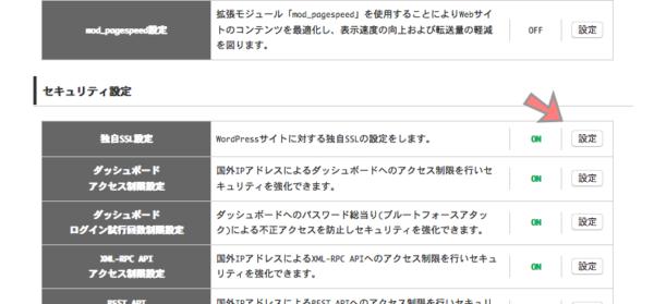 wpx-ssl設定方法