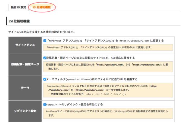 wpx SSLサブ機能