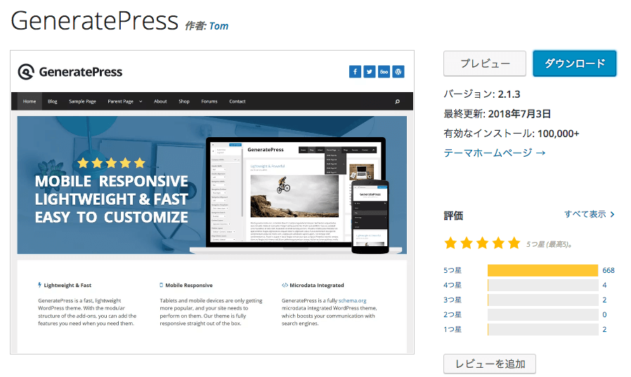 GeneratePress WordPressテーマ
