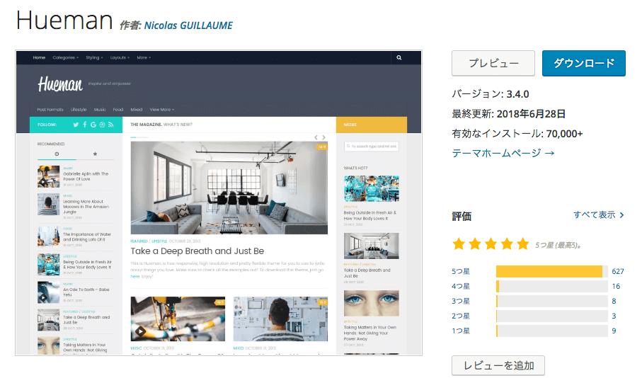 Hueman WordPressテーマ