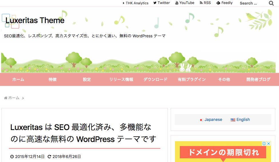 Luxeritas WordPressテーマ