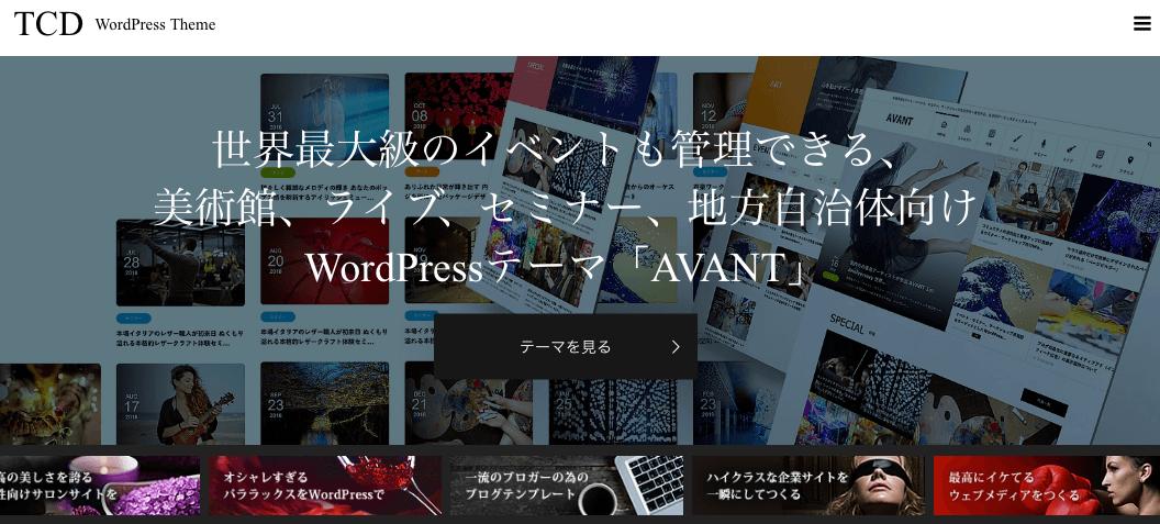 TCD WordPressテーマ