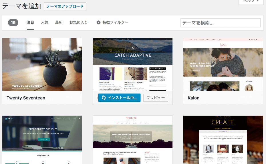 WordPressテーマ検索画面