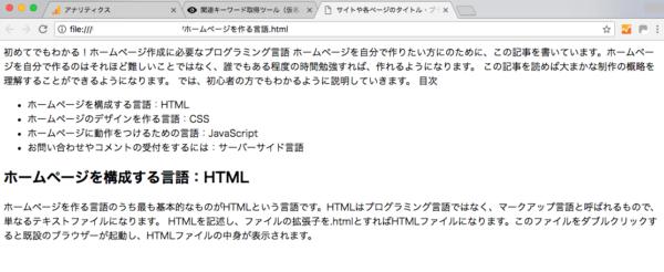 HTMLをブラウザで表示