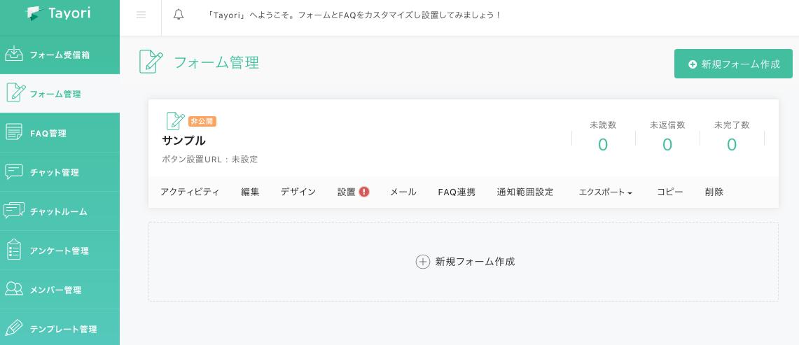 tayori管理画面