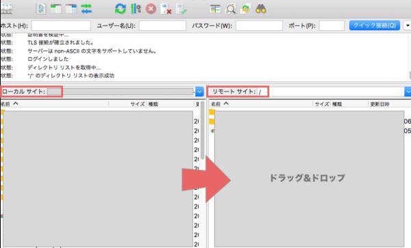 FTPソフトでファイル転送のやり方