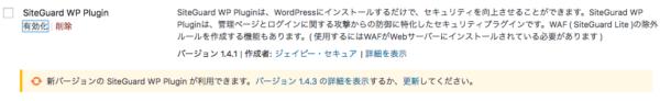 SiteGuard WP Pluginを有効化