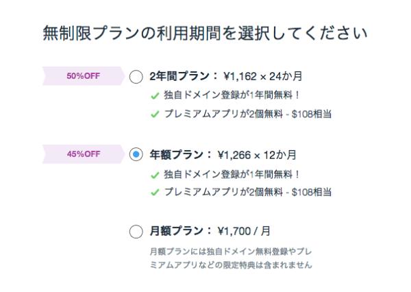 Wix.comプラン別支払い