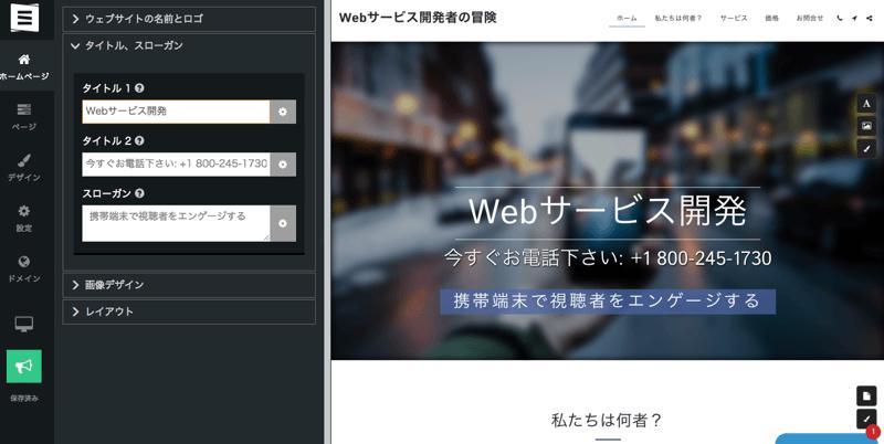 site123サイト情報入力