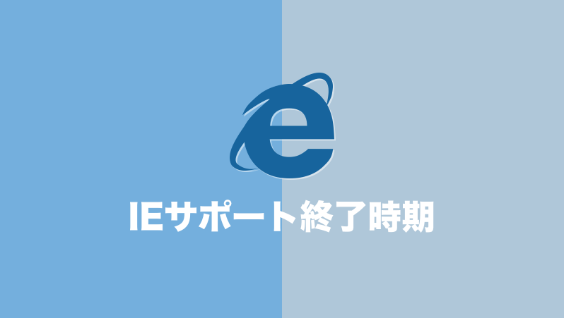 IEサポート終了時期について
