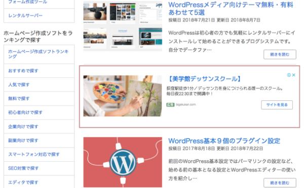 WPで広告割り込み例
