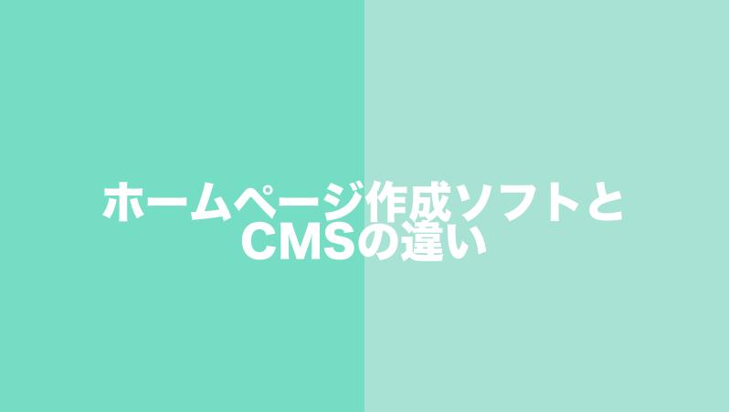 ホームページ作成ソフトとCMSの違い